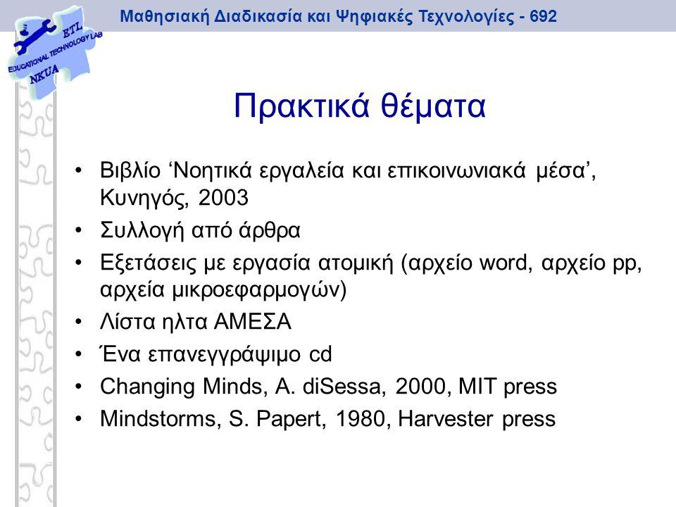 Πρακτικά θέματα Βιβλίο 'Νοητικά εργαλεία και επικοινωνιακά μέσα', Κυνηγός, 2003. Συλλογή από άρθρα.