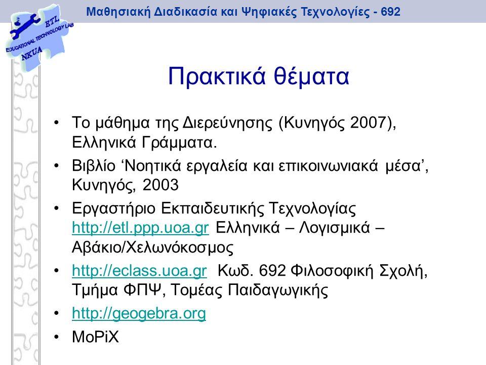 Πρακτικά θέματα Το μάθημα της Διερεύνησης (Κυνηγός 2007), Ελληνικά Γράμματα. Βιβλίο 'Νοητικά εργαλεία και επικοινωνιακά μέσα', Κυνηγός, 2003.