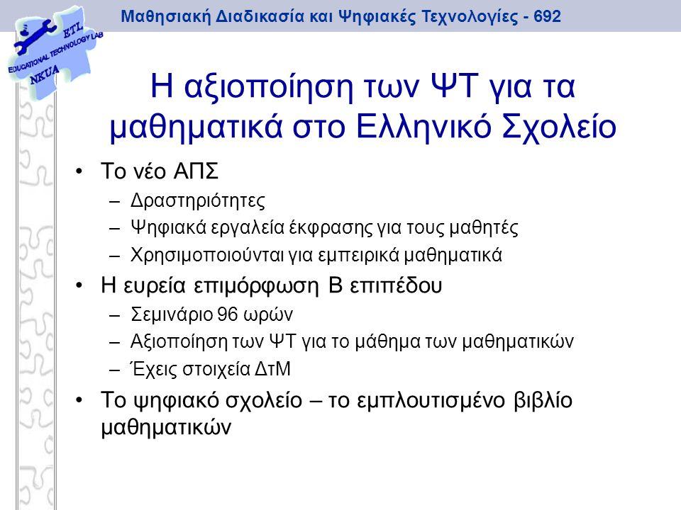 Η αξιοποίηση των ΨΤ για τα μαθηματικά στο Ελληνικό Σχολείο