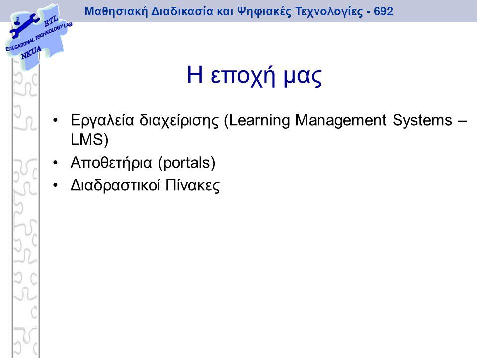 Η εποχή μας Εργαλεία διαχείρισης (Learning Management Systems – LMS)