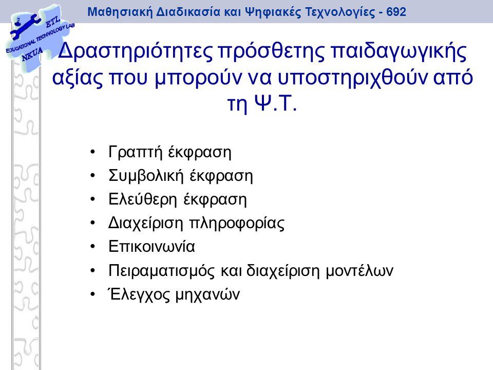 Δραστηριότητες πρόσθετης παιδαγωγικής αξίας που μπορούν να υποστηριχθούν από τη Ψ.Τ.