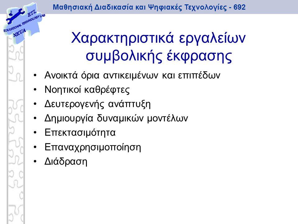 Χαρακτηριστικά εργαλείων συμβολικής έκφρασης