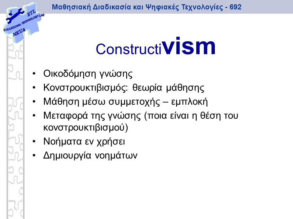 Constructivism Οικοδόμηση γνώσης Κονστρουκτιβισμός: θεωρία μάθησης