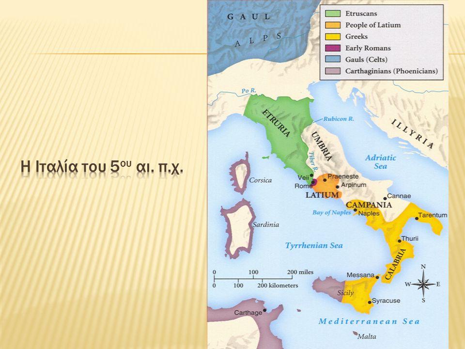 Η Ιταλία του 5ου αι. π.χ.