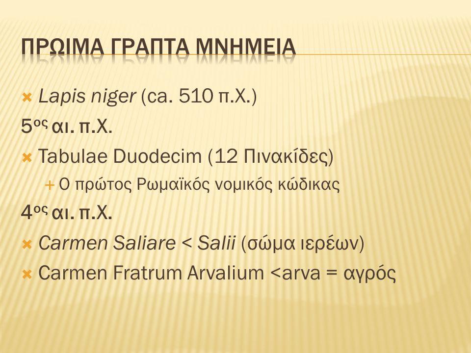 ΠΡΩΙΜΑ ΓΡΑΠΤΑ ΜΝΗΜΕΙΑ Lapis niger (ca. 510 π.Χ.) 5ος αι. π.Χ.