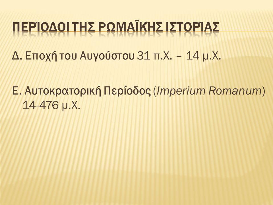 Περίοδοι της Ρωμαϊκής Ιστορίας
