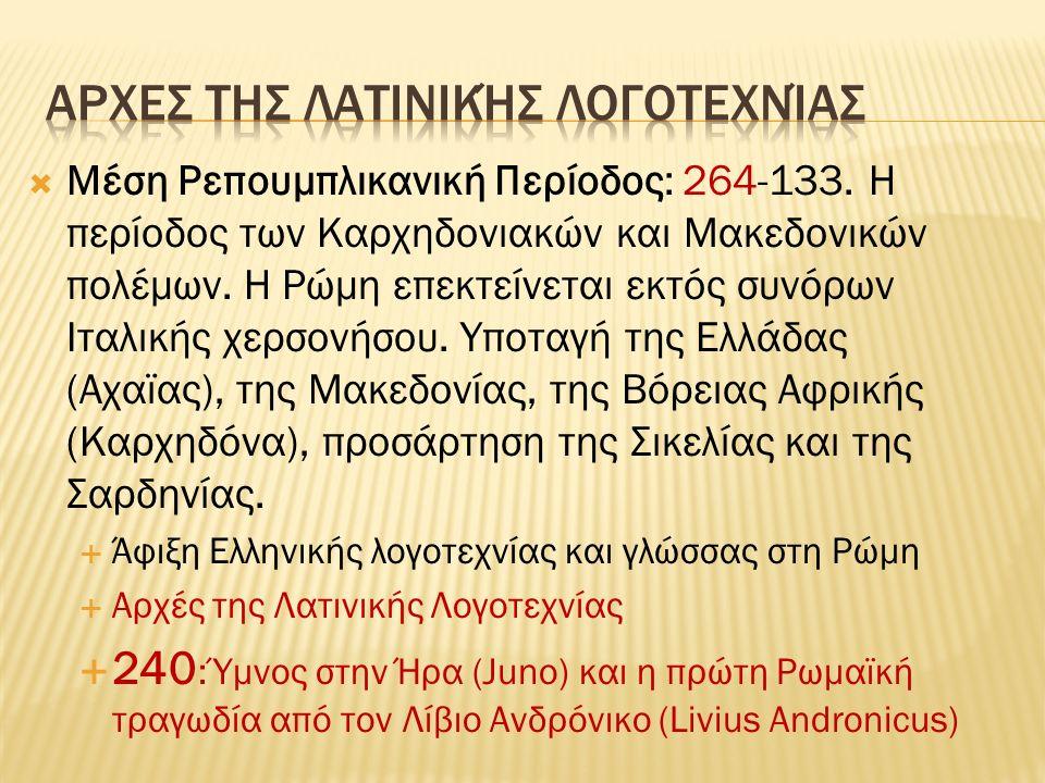 Αρχες της Λατινικής λογοτεχνίας
