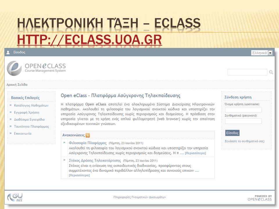 Ηλεκτρονική Τάξη – Eclass http://eclass.uoa.gr
