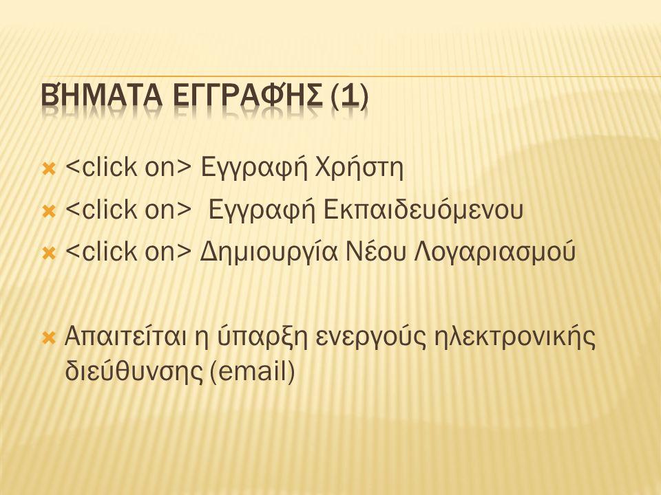 Βήματα Εγγραφής (1) <click on> Εγγραφή Χρήστη