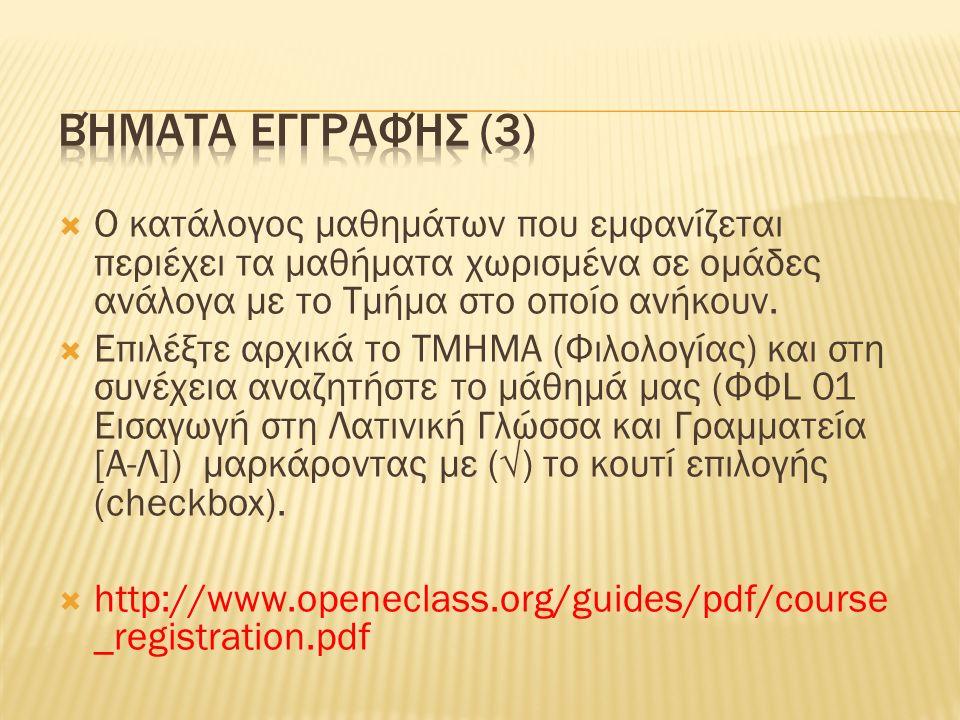 Βήματα Εγγραφής (3) Ο κατάλογος μαθημάτων που εμφανίζεται περιέχει τα μαθήματα χωρισμένα σε ομάδες ανάλογα με το Τμήμα στο οποίο ανήκουν.