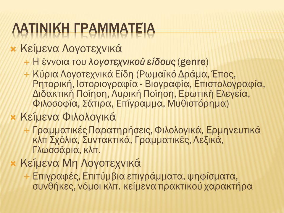 Λατινική γραμματεία Κείμενα Λογοτεχνικά Κείμενα Φιλολογικά