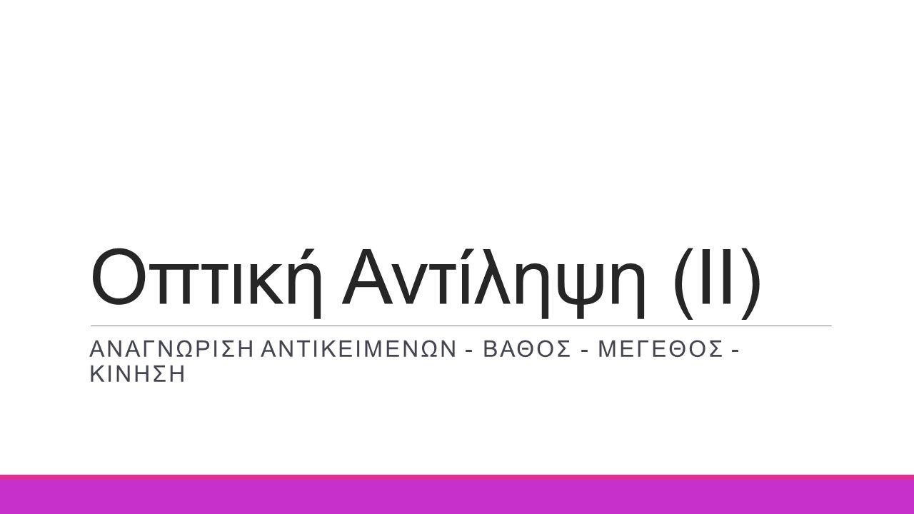 ΑΝΑΓΝΩΡΙΣΗ ΑΝΤΙΚΕΙΜΕΝΩΝ - ΒΑΘΟΣ - ΜΕΓΕΘΟΣ - ΚΙΝΗΣΗ