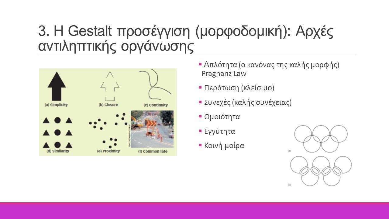 3. H Gestalt προσέγγιση (μορφοδομική): Αρχές αντιληπτικής οργάνωσης
