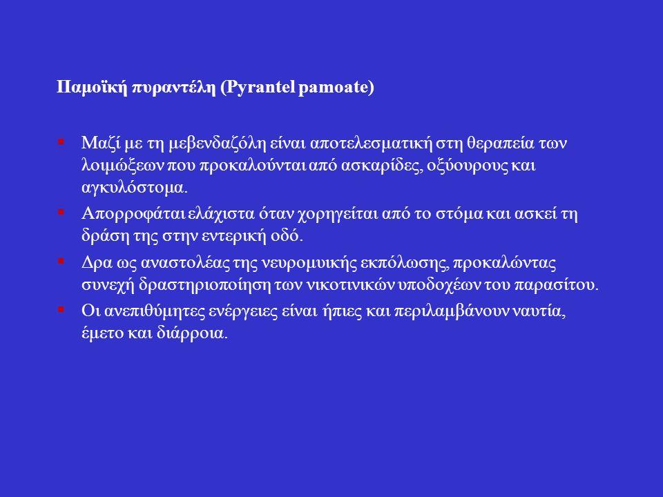 Παμοϊκή πυραντέλη (Pyrantel pamoate)