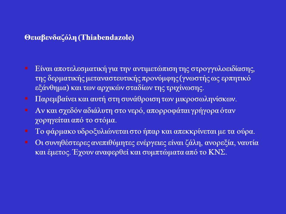 Θειαβενδαζόλη (Thiabendazole)