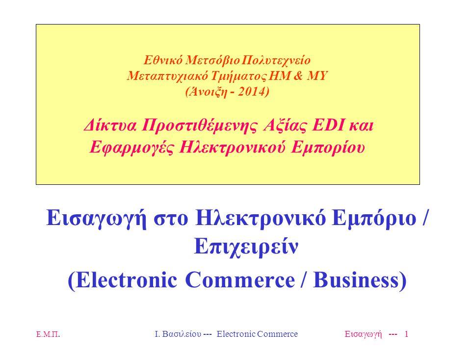 Εισαγωγή στο Ηλεκτρονικό Εμπόριο / Επιχειρείν