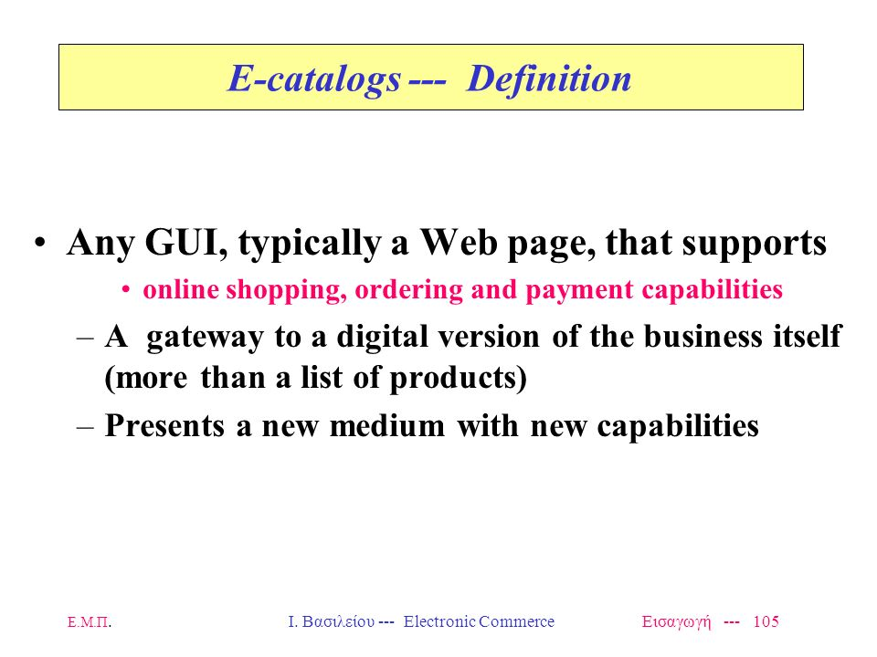E-catalogs --- Definition