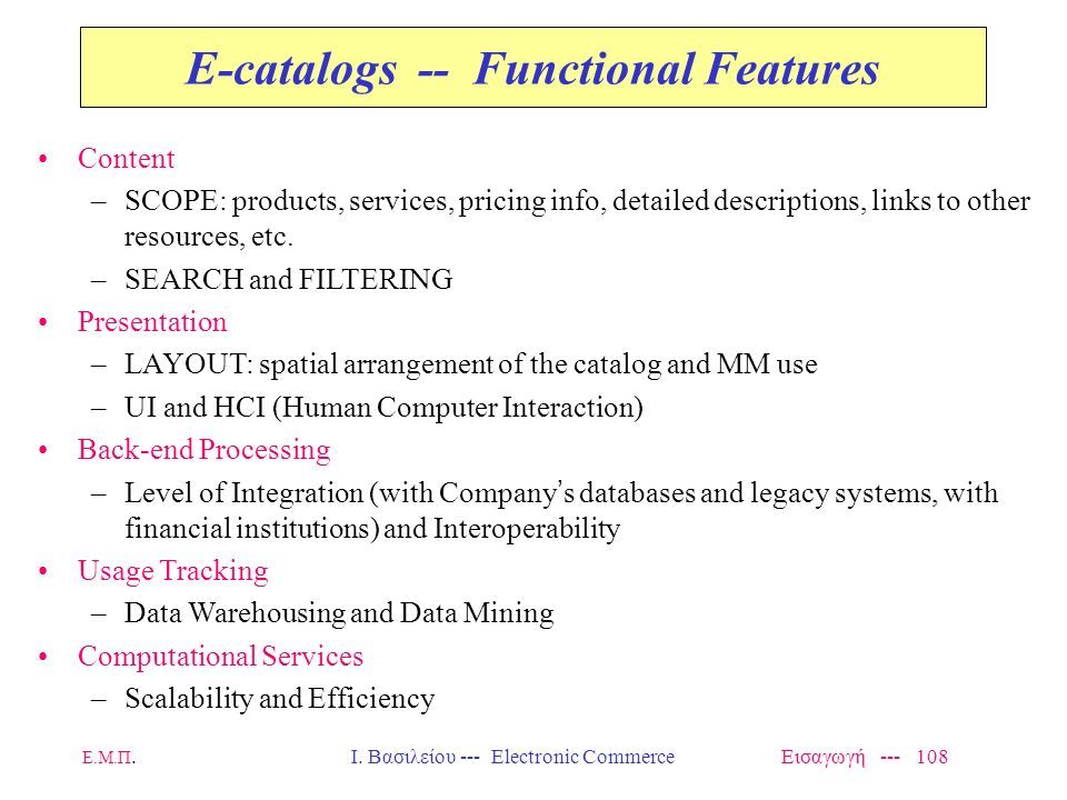 E-catalogs -- Functional Features