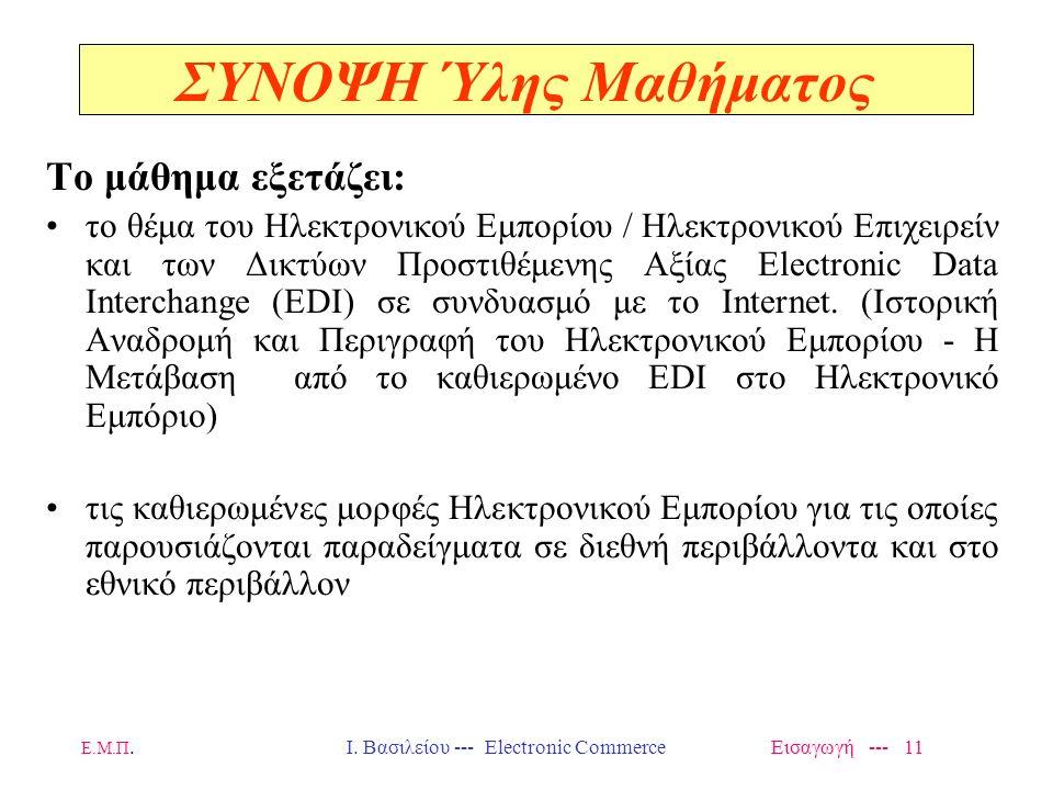 Ι. Βασιλείου --- Electronic Commerce Εισαγωγή --- 11