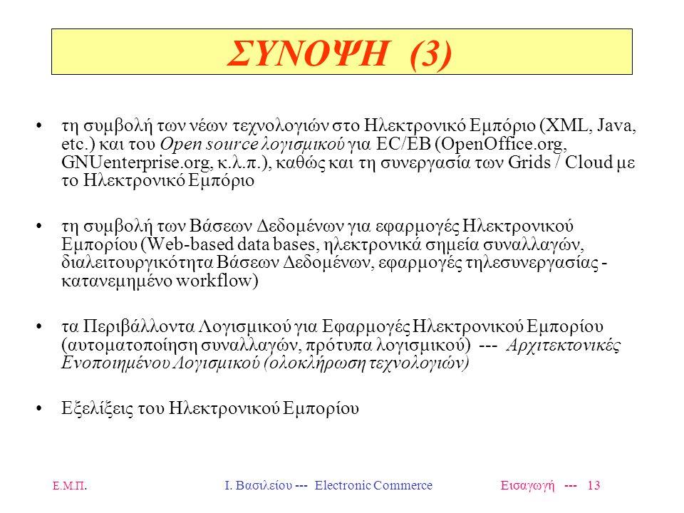Ι. Βασιλείου --- Electronic Commerce Εισαγωγή --- 13