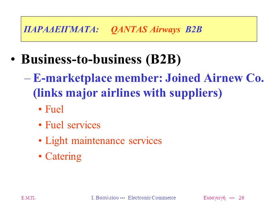 ΠΑΡΑΔΕΙΓΜΑTA: QANTAS Airways B2B