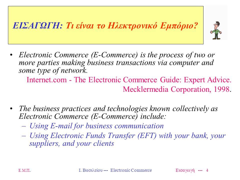 ΕΙΣΑΓΩΓΗ: Τι είναι το Ηλεκτρονικό Εμπόριο