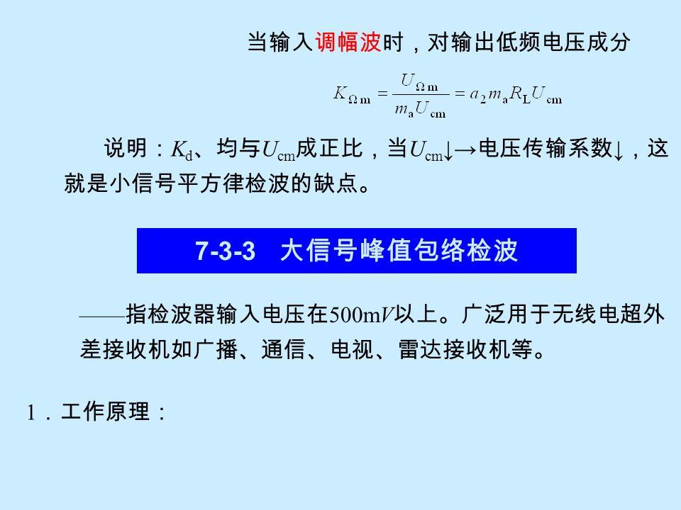 7-3-3 大信号峰值包络检波 当输入调幅波时,对输出低频电压成分