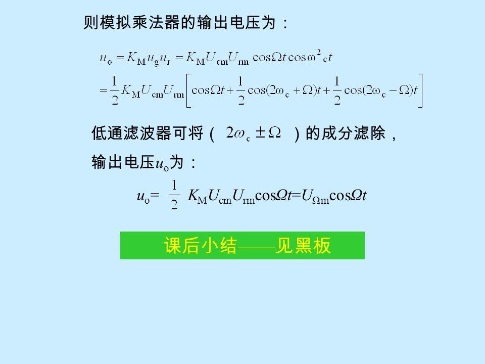 课后小结——见黑板 则模拟乘法器的输出电压为: 低通滤波器可将( )的成分滤除, 输出电压uo为:
