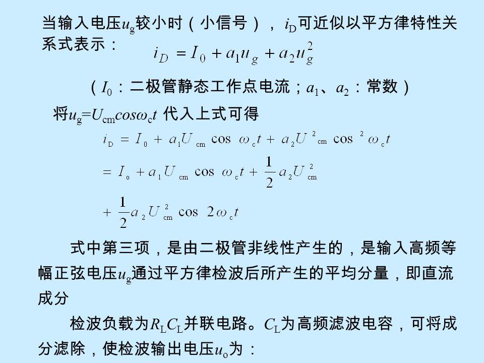 当输入电压ug较小时(小信号), iD可近似以平方律特性关系式表示:
