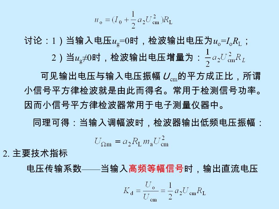 讨论:1)当输入电压ug=0时,检波输出电压为uo=IoRL;