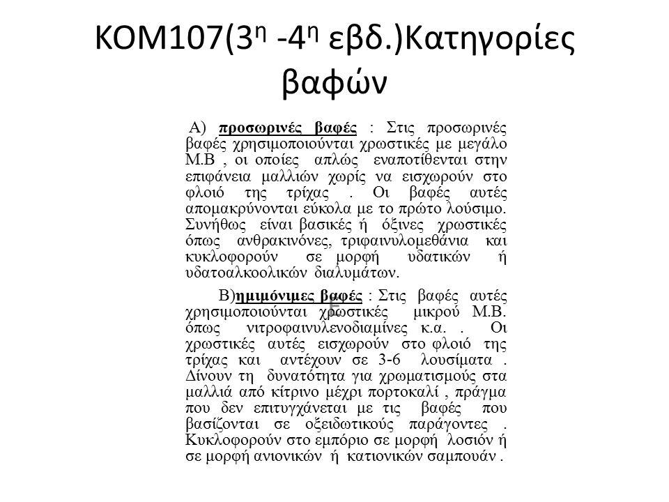 ΚΟΜ107(3η -4η εβδ.)Κατηγορίες βαφών