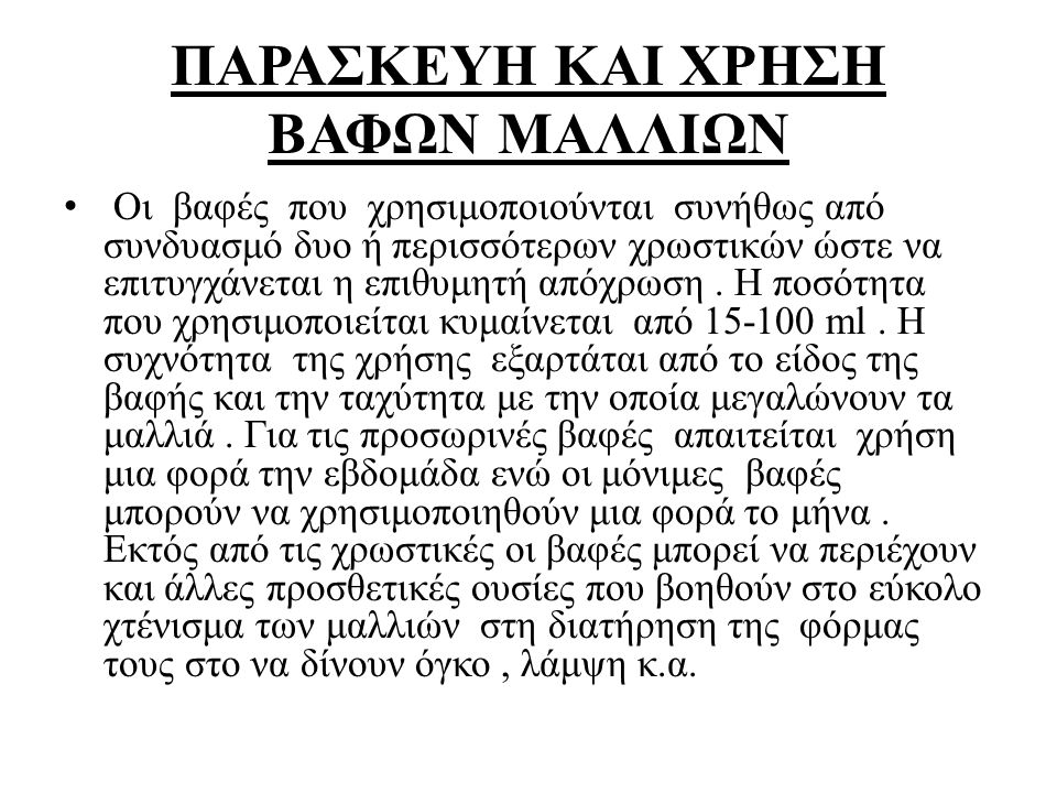 ΠΑΡΑΣΚΕΥΗ ΚΑΙ ΧΡΗΣΗ ΒΑΦΩΝ ΜΑΛΛΙΩΝ