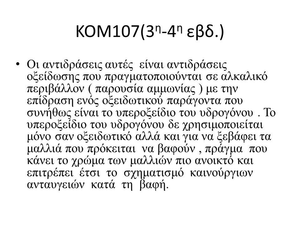 ΚΟΜ107(3η-4η εβδ.)