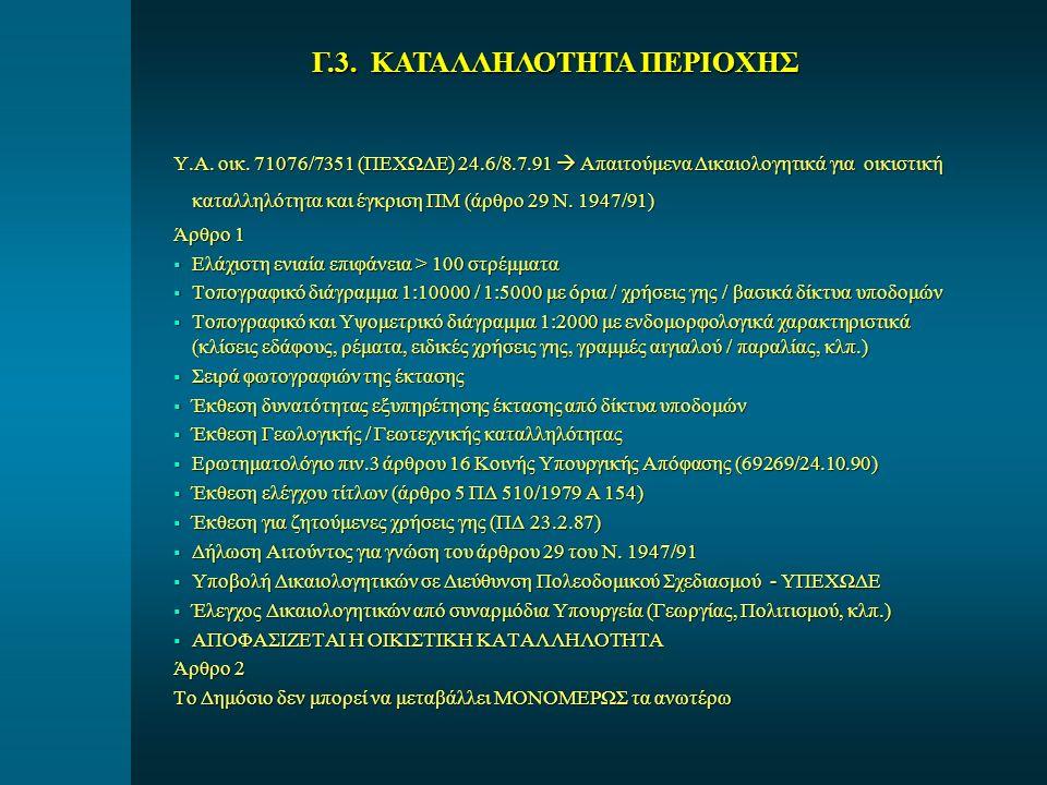 Γ.3. ΚΑΤΑΛΛΗΛΟΤΗΤΑ ΠΕΡΙΟΧΗΣ