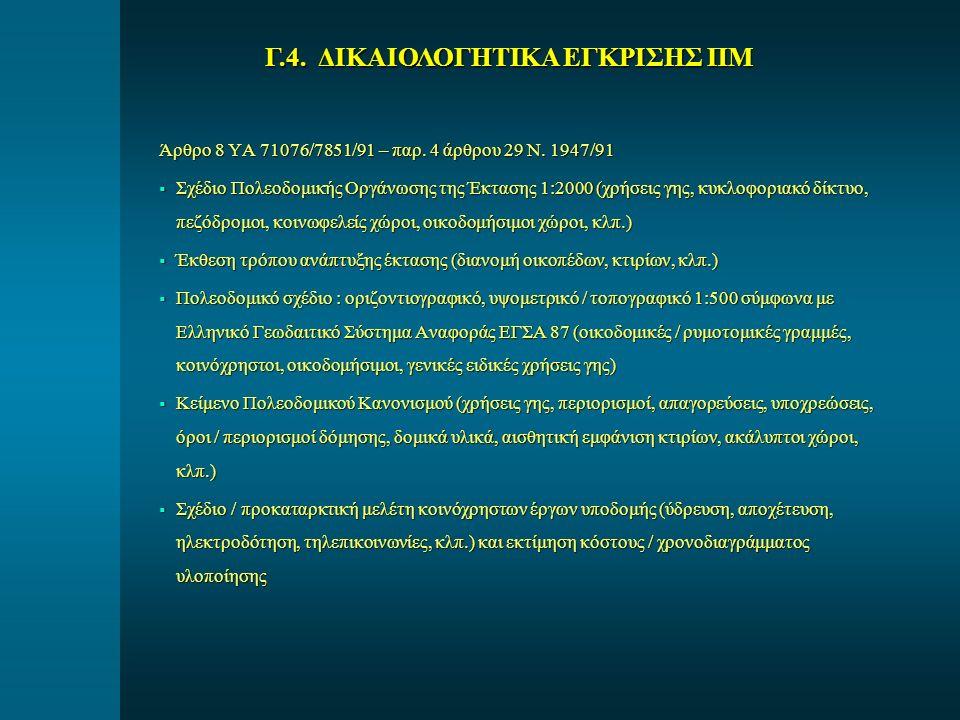 Γ.4. ΔΙΚΑΙΟΛΟΓΗΤΙΚΑ ΕΓΚΡΙΣΗΣ ΠΜ