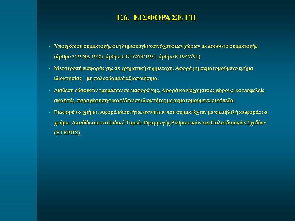 Γ.6. ΕΙΣΦΟΡΑ ΣΕ ΓΗ