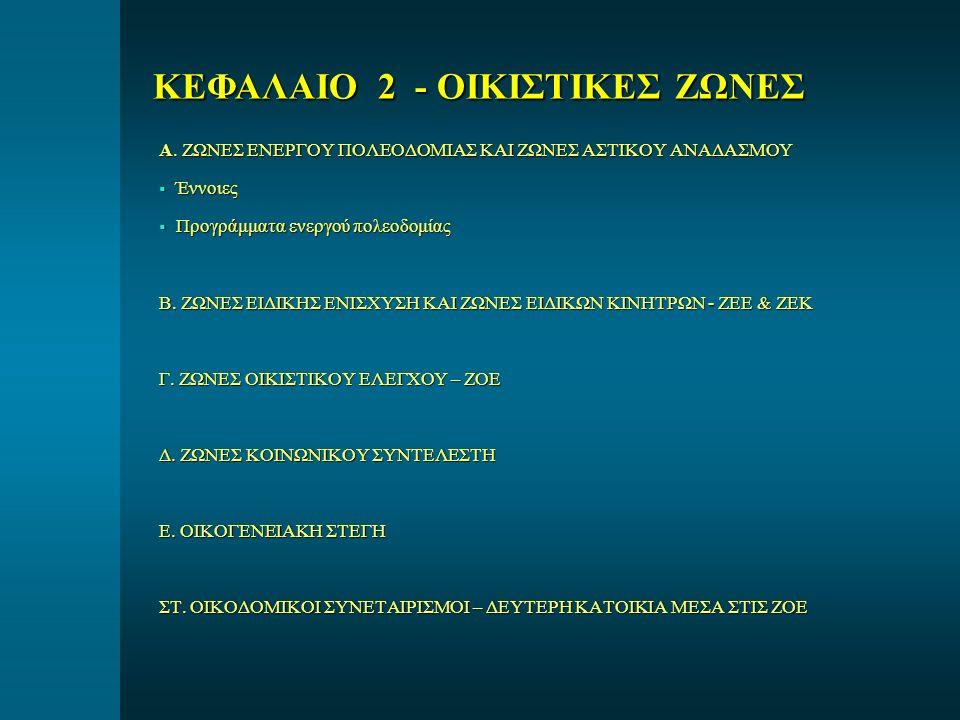 ΚΕΦΑΛΑΙΟ 2 - ΟΙΚΙΣΤΙΚΕΣ ΖΩΝΕΣ