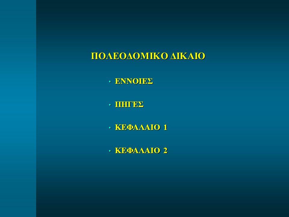 ΠΟΛΕΟΔΟΜΙΚΟ ΔΙΚΑΙΟ ΕΝΝΟΙΕΣ ΠΗΓΕΣ ΚΕΦΑΛΑΙΟ 1 ΚΕΦΑΛΑΙΟ 2