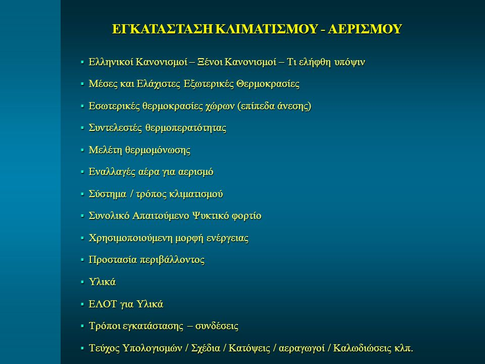 ΕΓΚΑΤΑΣΤΑΣΗ ΚΛΙΜΑΤΙΣΜΟΥ - ΑΕΡΙΣΜΟΥ
