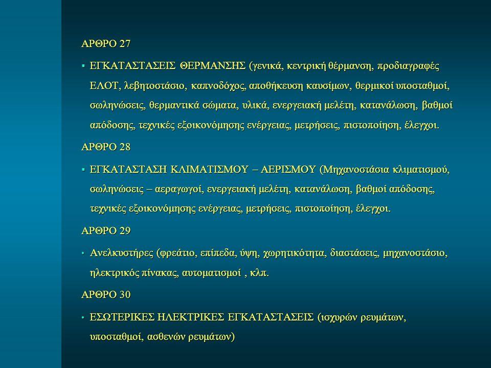 ΑΡΘΡΟ 27