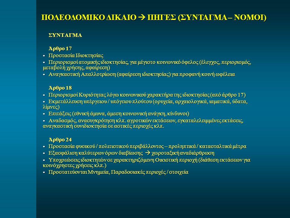 ΠΟΛΕΟΔΟΜΙΚΟ ΔΙΚΑΙΟ  ΠΗΓΕΣ (ΣΥΝΤΑΓΜΑ – ΝΟΜΟΙ)