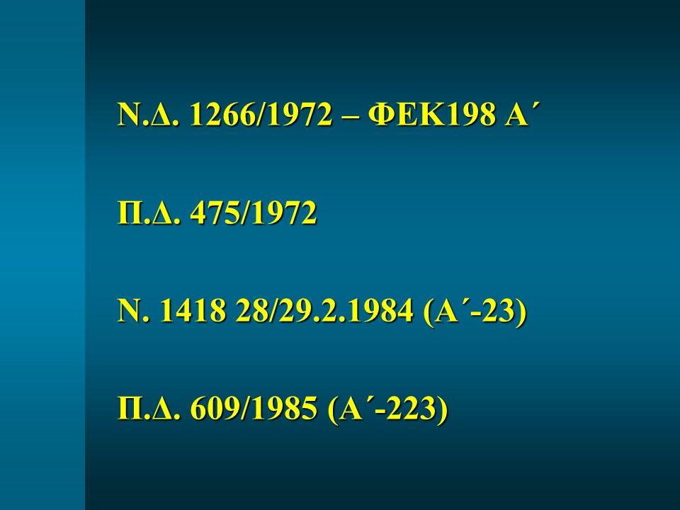 Ν.Δ. 1266/1972 – ΦΕΚ198 Α΄ Π.Δ. 475/1972 Ν. 1418 28/29.2.1984 (Α΄-23) Π.Δ. 609/1985 (Α΄-223)