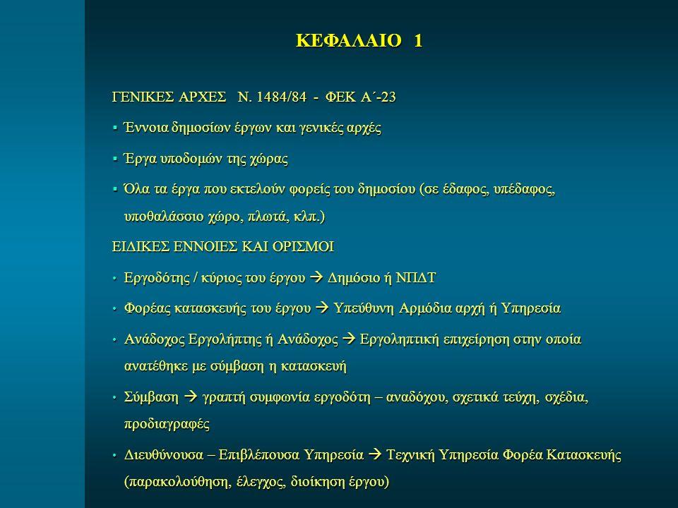 ΚΕΦΑΛΑΙΟ 1 ΓΕΝΙΚΕΣ ΑΡΧΕΣ Ν. 1484/84 - ΦΕΚ Α΄-23