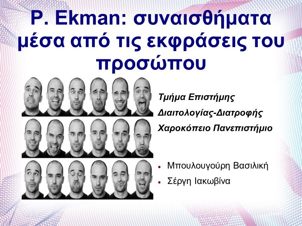 P. Ekman: συναισθήματα μέσα από τις εκφράσεις του προσώπου