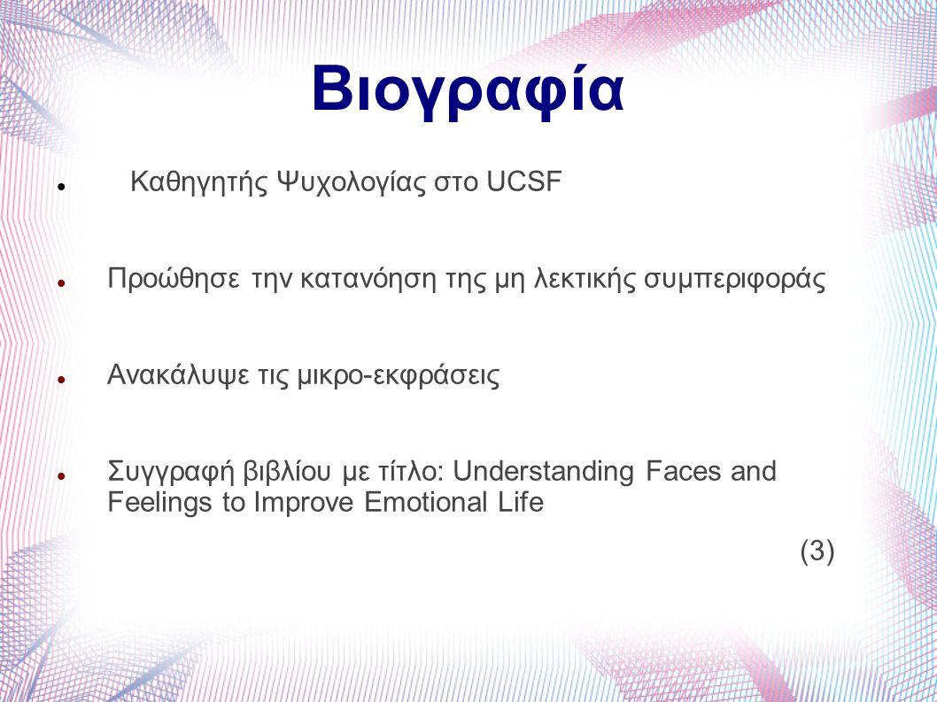 Βιογραφία Καθηγητής Ψυχολογίας στο UCSF