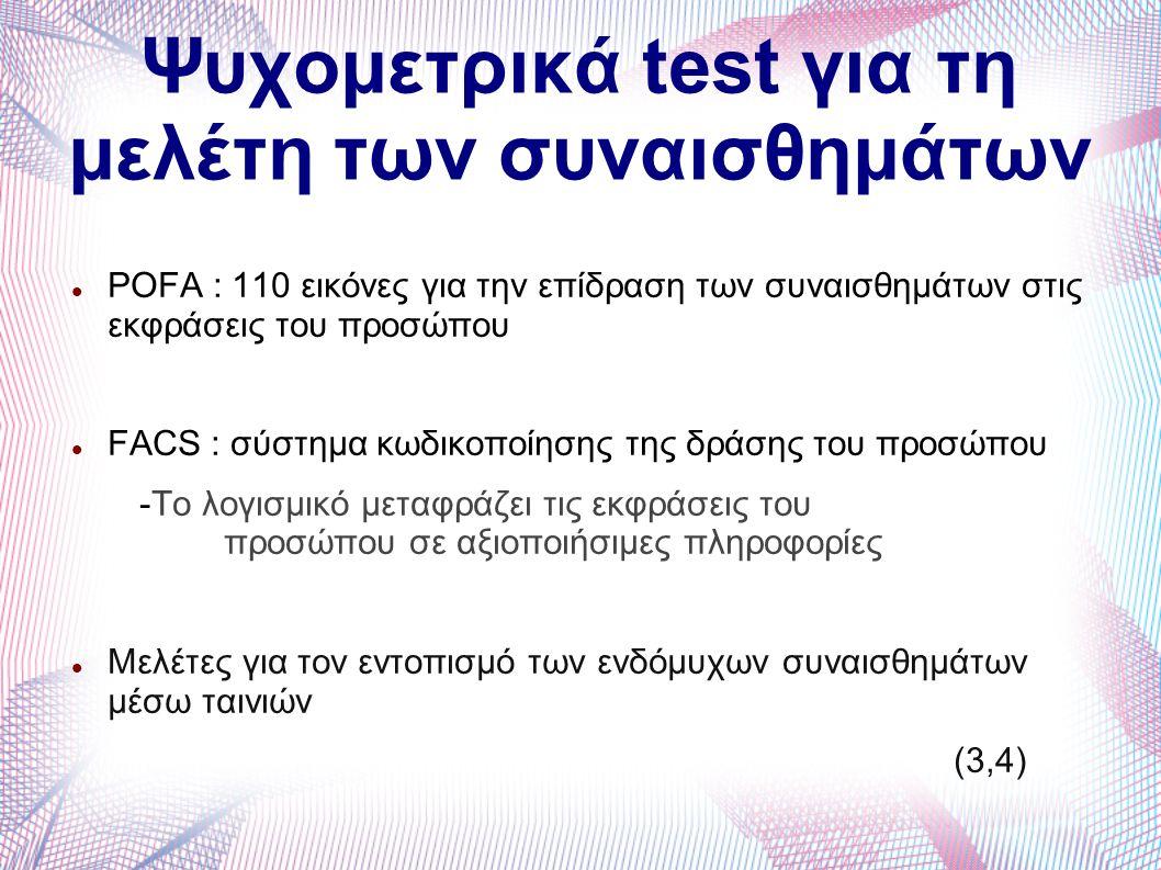 Ψυχομετρικά test για τη μελέτη των συναισθημάτων