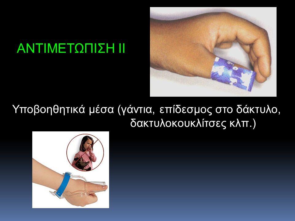 ΑΝΤΙΜΕΤΩΠΙΣΗ ΙΙ Υποβοηθητικά μέσα (γάντια, επίδεσμος στο δάκτυλο,