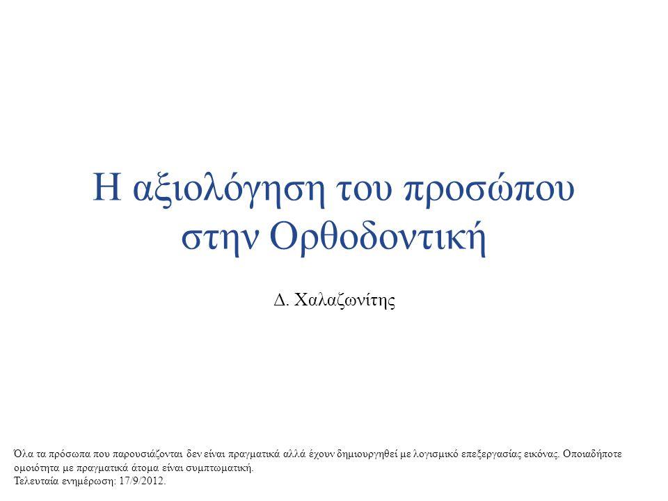 Η αξιολόγηση του προσώπου στην Ορθοδοντική