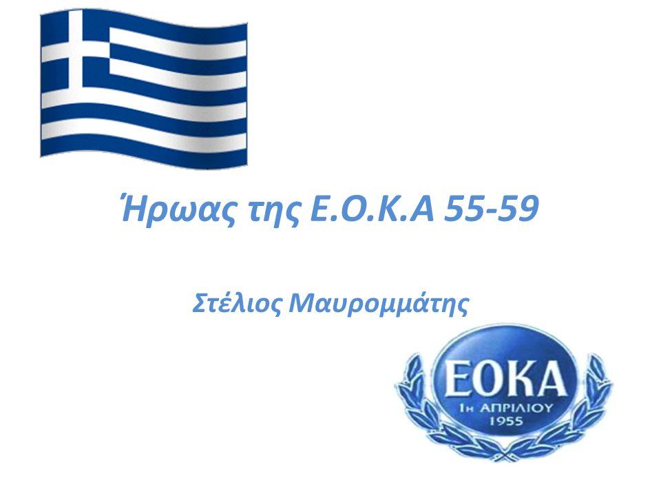 Ήρωας της Ε.Ο.Κ.Α 55-59 Στέλιος Μαυρομμάτης
