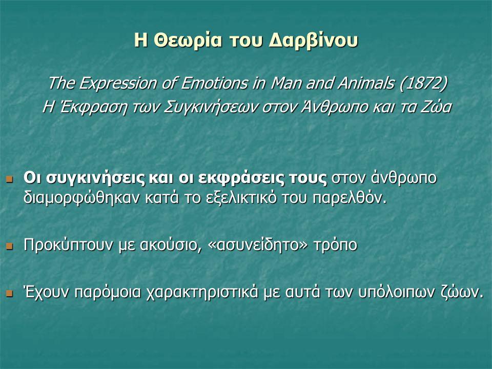 Η Θεωρία του Δαρβίνου The Expression of Emotions in Man and Animals (1872) Η Έκφραση των Συγκινήσεων στον Άνθρωπο και τα Ζώα.